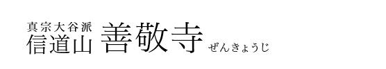 知立市で永代供養なら「真宗大谷派 信道山 善敬寺(ぜんきょうじ)」